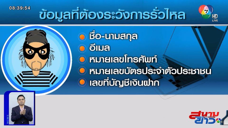 รายงานพิเศษ : คนไทยเสี่ยงถูกโจรกรรมข้อมูลส่วนตัว