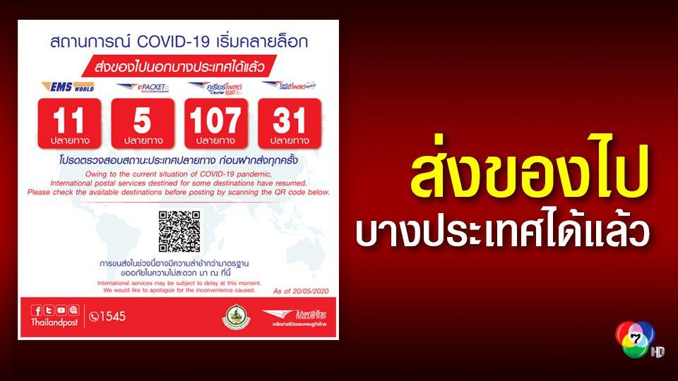 บ.ไปรษณีย์ไทย เปิดบริการส่งของไปนอกในบางประเทศ