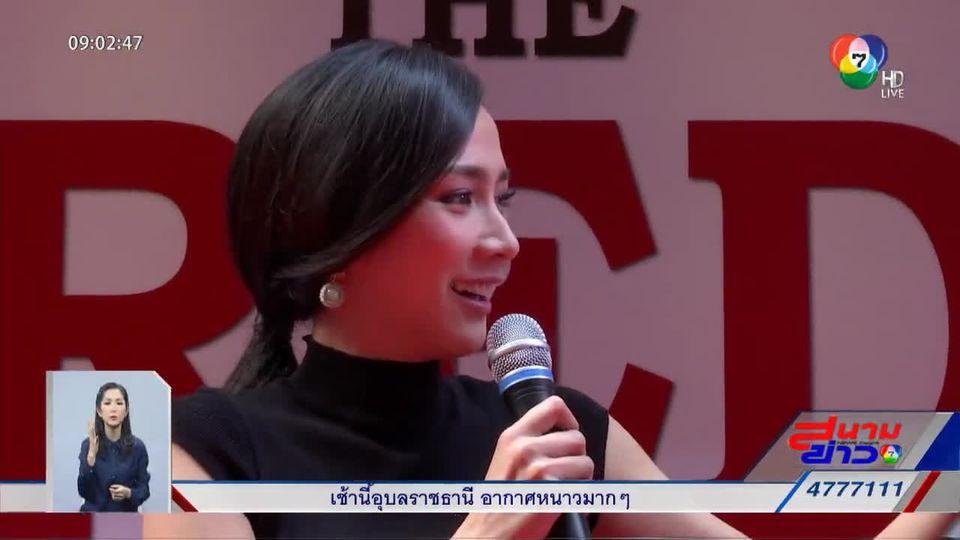 อั้ม พัชราภา ร่วมยินดีงานเปิดร้านเพื่อนสาว เมย์ พิชญ์นาฏ : สนามข่าวบันเทิง