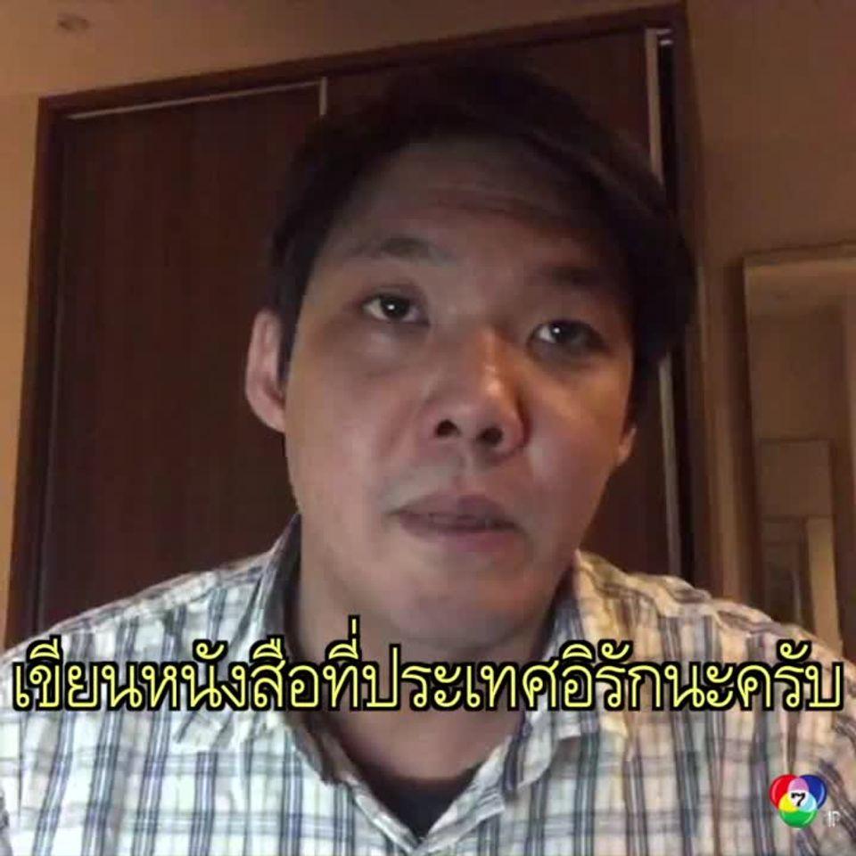 นักเขียนไทยในอิรัก เผยคนไทยขวัญกำลังใจดีขึ้น หลังสหรัฐฯไม่ตอบโต้ทางทหาร