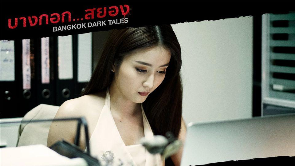 ส่องคาแรคเตอร์ ภ.บางกอก...สยอง Bangkok Dark Tales เรียกน้ำย่อยก่อนสยองจริง 23 พ.ค.นี้