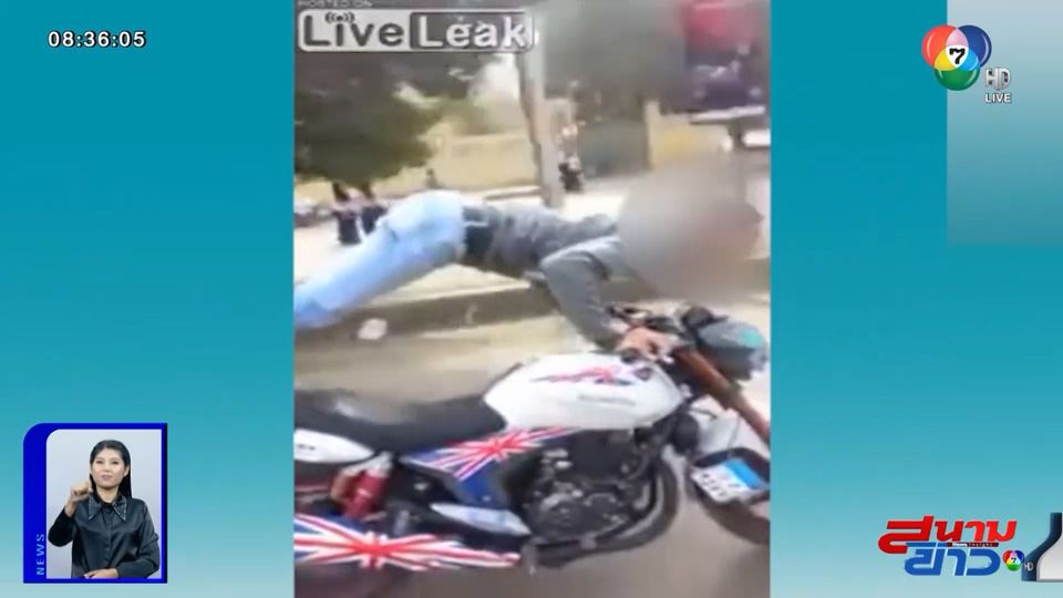 ภาพเป็นข่าว : จบไม่สวย! ชายขี่รถ จยย.โชว์วิดพื้น หน้าทิ่มตีลังกากระแทกพื้นถนน