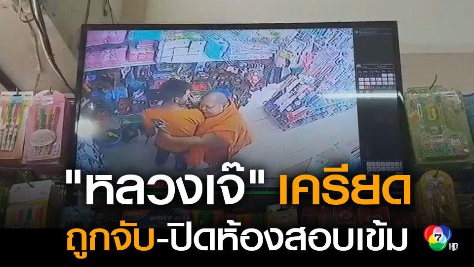 บุกจับหลวงเจ๊ นัวเนียหนุ่ม หลังหนีกบดานหล่มสัก