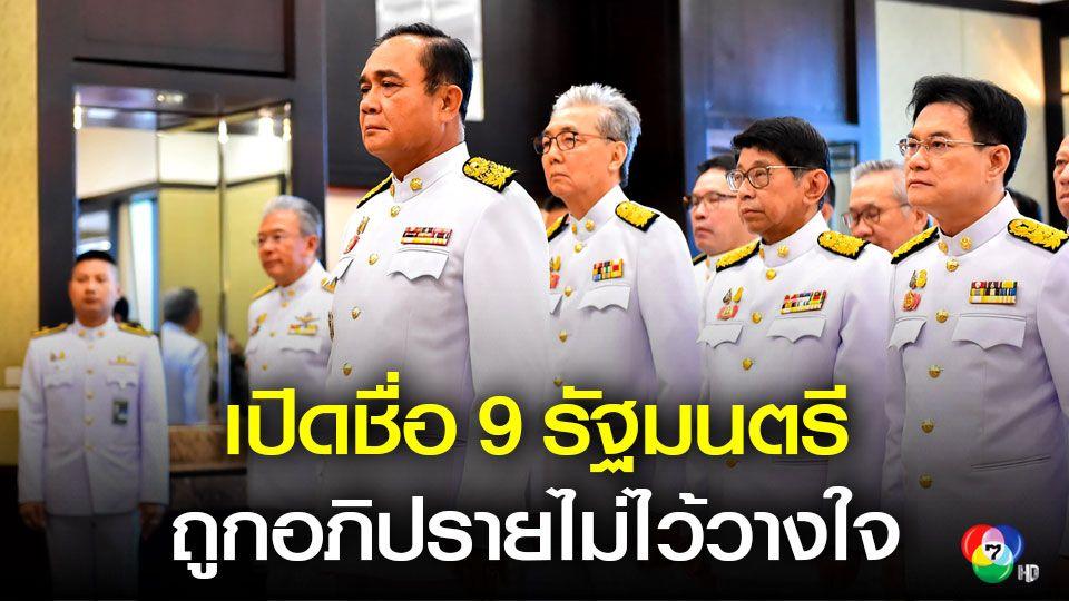 เปิด 9 รัฐมนตรีถูกอภิปรายไม่ไว้วางใจ