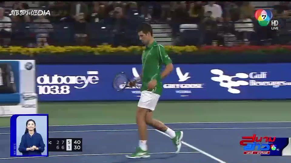 โนวัค ยอโควิช ผ่านเข้ารอบชิงชนะเลิศ ดูไบ เทนนิส แชมเปี้ยนชิพส์