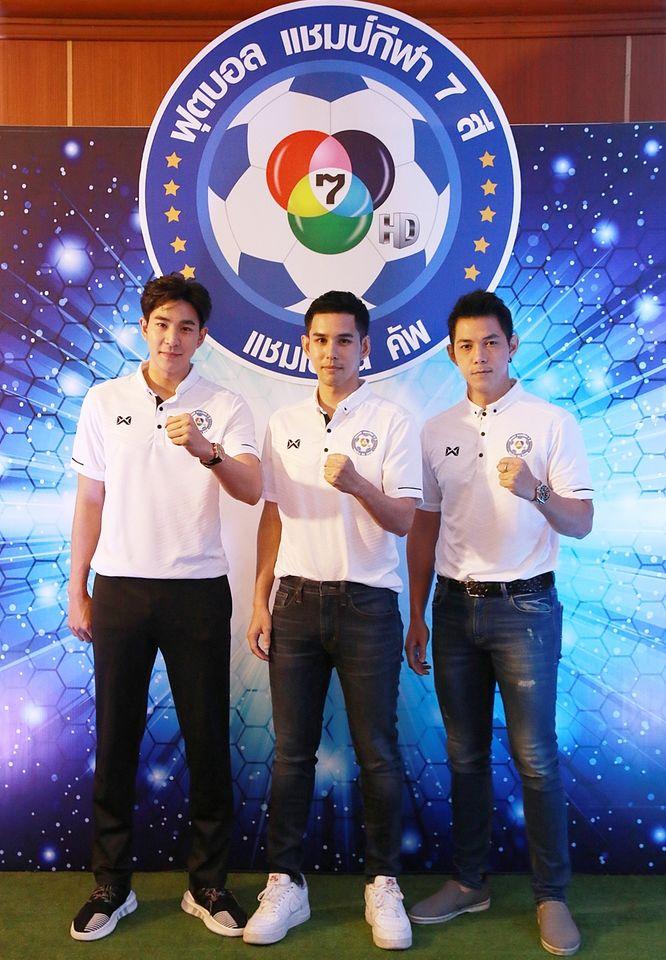 ช่อง 7HD ระเบิดศึกฟุตบอล 7 คน แชมป์กีฬา 7 สี แชมเปียน คัพ 2018
