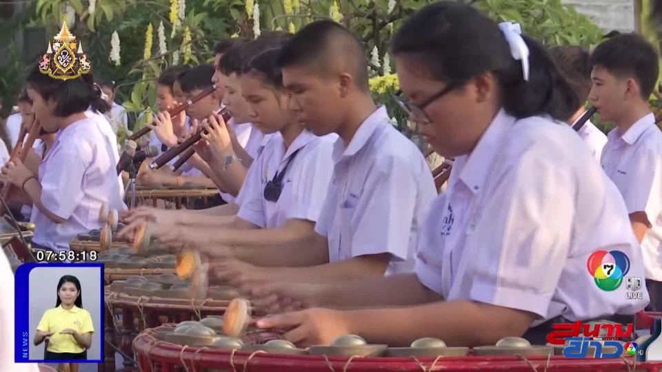 รายงานพิเศษ : มหาดุริยางค์ไทยเฉลิมพระเกียรติฯ