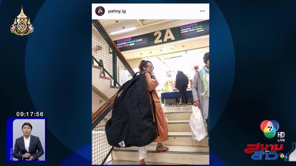 แฟนคลับฮาลั่น! เมื่อนักร้องสาว ปาล์มมี่ โพสต์ภาพสะพายกระเป๋าเดินทางใบใหญ่ : สนามข่าวบันเทิง