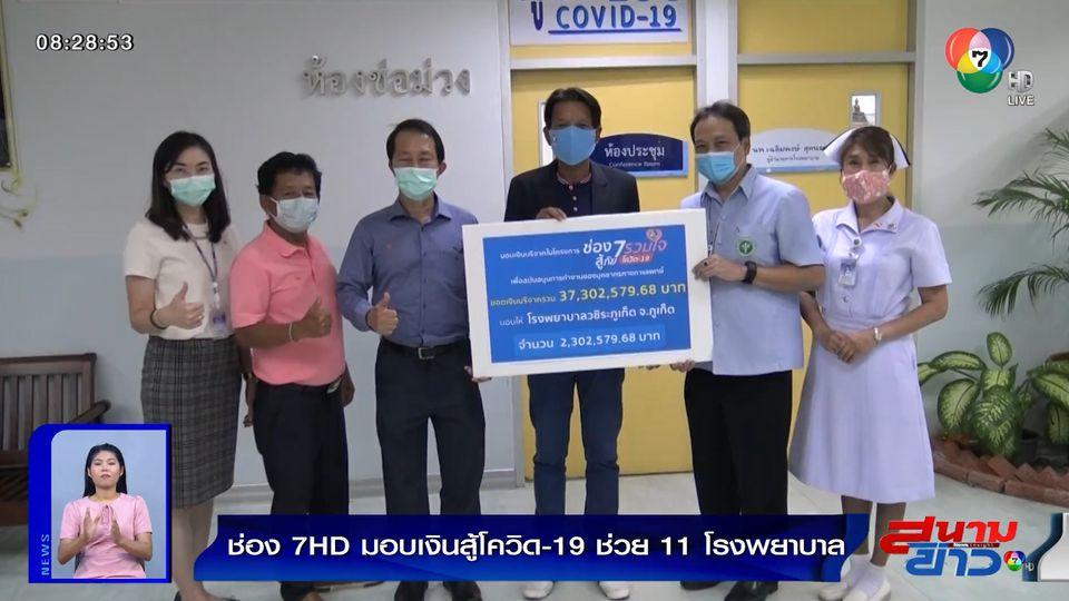 ช่อง 7HD มอบเงินสู้โควิด-19 ให้โรงพยาบาลวชิระภูเก็ต รวมทั้งโครงการ 11 แห่ง