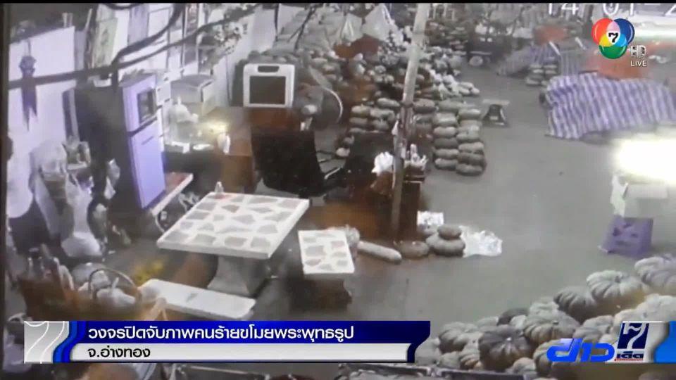 เผยวงจรปิดนาทีคนร้ายย่องขโมยพระพุทธรูปใน จ.อ่างทอง วอนเร่งล่าตัว