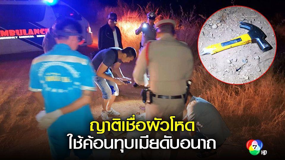 ตำรวจรู้ตัวผู้ต้องสงสัยคดีหญิงถูกฆ่าโหดค้อนทุบหัวแล้ว ญาติเชื่อคนร้ายคือสามีผู้ตายที่ยังหายตัว
