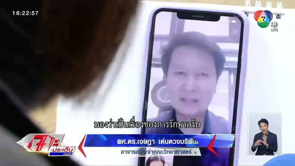 อ.เจษฎา ชี้ เยลลี่กัญชา ไม่ทำให้มึนเมา ย้ำในไทยยังผิดกฎหมาย