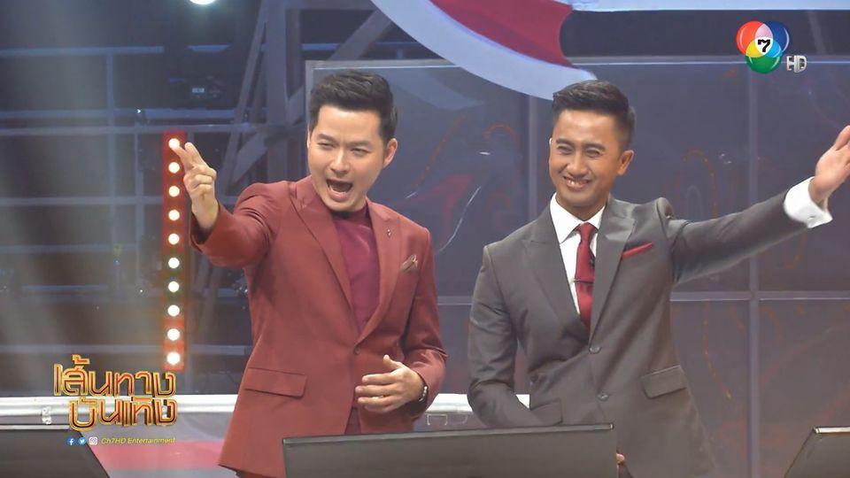 จัดเต็มความสนุก! The Money Drop Thailand เอ วราวุธ แท็คทีม หนุ่ม อนุวัต แจกเงินล้าน วันพรุ่งนี้ 17.20 น.