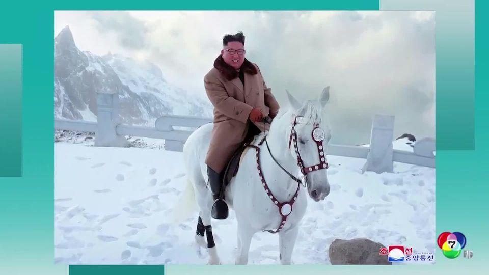 เกาหลีเหนือเผยภาพผู้นำขี่ม้าขาวขึ้นภูเขาศักดิ์สิทธิ์