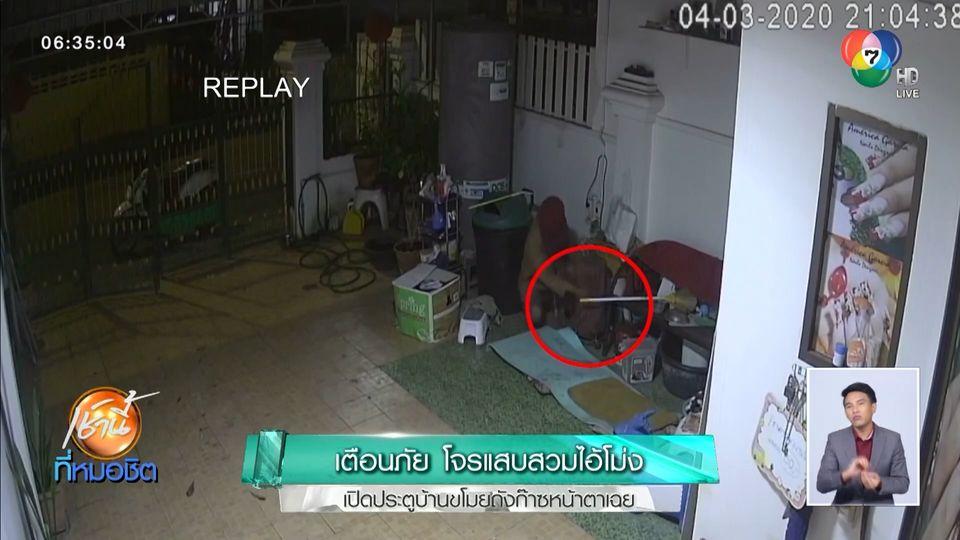 เตือนภัย โจรแสบสวมไอ้โม่งเปิดประตูบ้านขโมยถังก๊าซหน้าตาเฉย