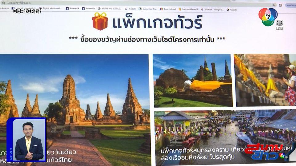 100 เดียวเที่ยวทั่วไทย เปิดระบบวันแรก คาดกระตุ้นเที่ยวปลายปีกว่า 300 ล้านบาท