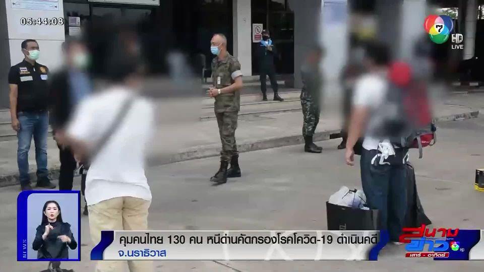 คุมคนไทย 130 คน หนีด่านคัดกรองโรคโควิด-19 ดำเนินคดีปรับ 800 บาท ส่งกลับภูมิลำเนา