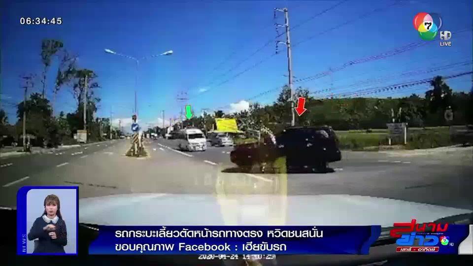 ภาพเป็นข่าว : นาทีเฉียดฉิว! รถกระบะเลี้ยวตัดหน้ารถทางตรง หวิดชนสนั่น