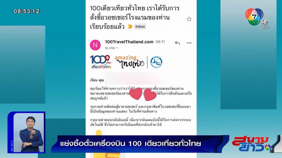 100 เดียวเที่ยวทั่วไทย วันที่ 2 ประชาชนแห่จองซื้อตั๋วเครื่องบินมากที่สุด