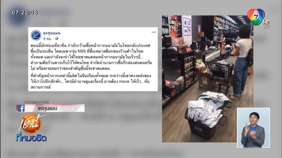 นักท่องเที่ยวชาวจีน แห่ซื้อหน้ากากอนามัย N95 กลับประเทศ หลังไวรัสโคโรนาระบาดหนัก