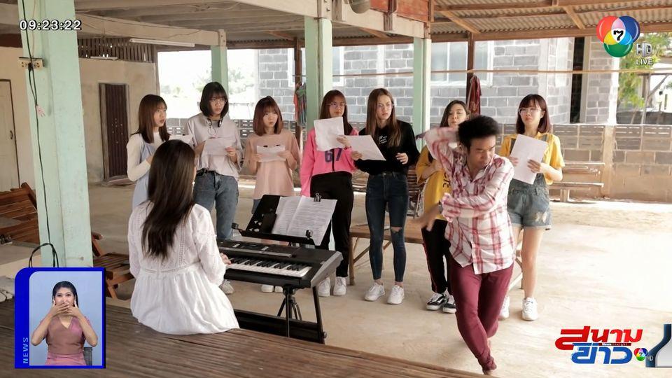 ท้าทาย! บทบาท ก้อง ห้วยไร่ ในภาพยนตร์ ไทบ้าน x BNK48 : สนามข่าวบันเทิง