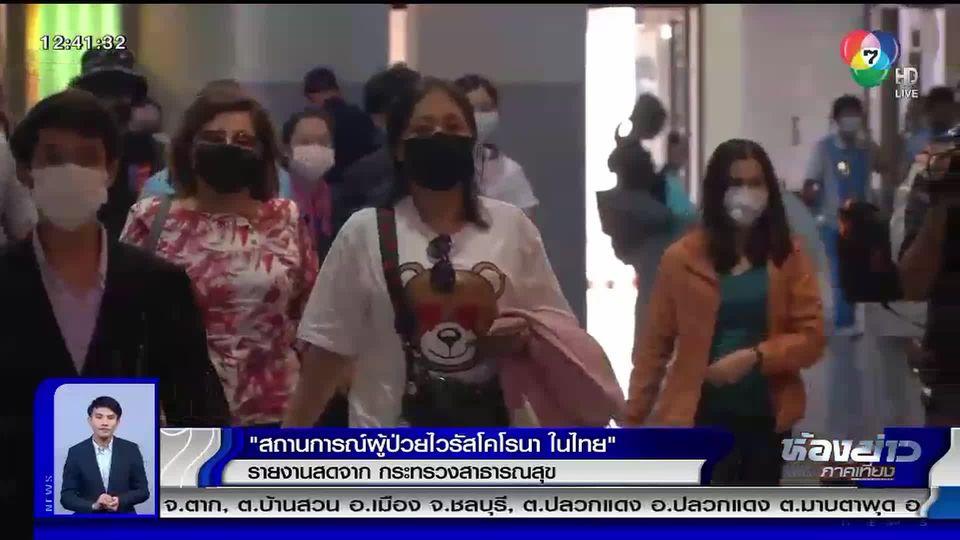 เฝ้าระวังเข้ม! กระทรวงสาธารณสุขยันผู้ป่วยไวรัสโคโรนาในไทย ยังคงที่ 32 คน