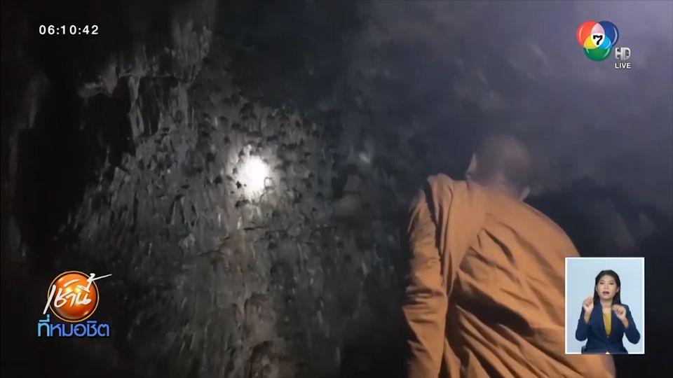 เชิญชวน นทท.ชมฝูงค้างคาวนับหมื่นตัว ในวัดถ้ำเทพนิมิตร จ.พะเยา