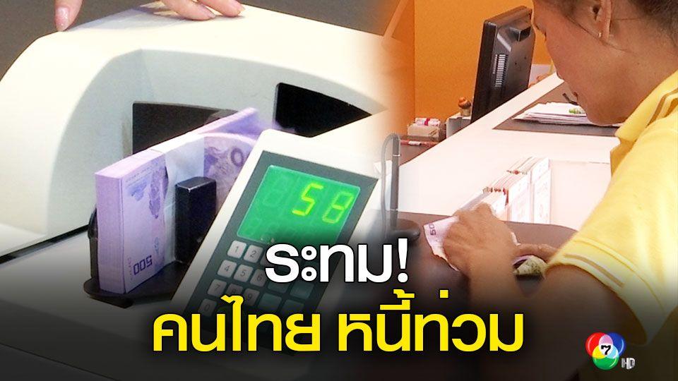 คนไทยอ่วมหนี้พุ่งสูงเป็นประวัติการณ์