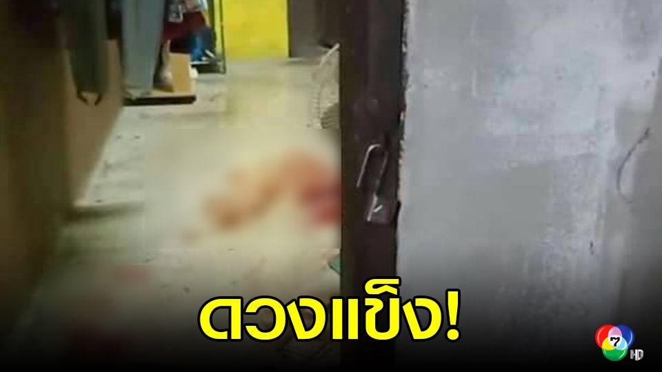 หนุ่มเมียนมา ถูกเพื่อนร่วมห้องปาดคอขังในห้อง ฮึดร้องขอความช่วยเหลือได้ทัน