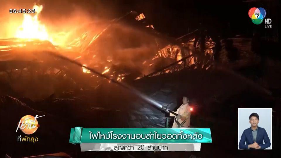 ไฟไหม้โรงงานอบลำไยวอดทั้งหลัง สูญกว่า 20 ล้านบาท