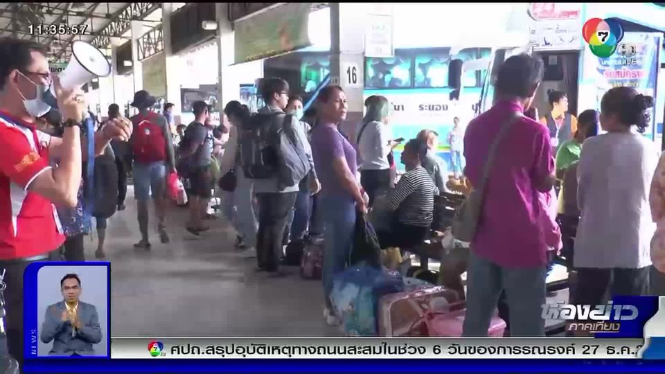 ศปถ.อำนวยความสะดวก ประชาชนเดินทางกลับ กทม.หลังช่วงเทศกาลปีใหม่