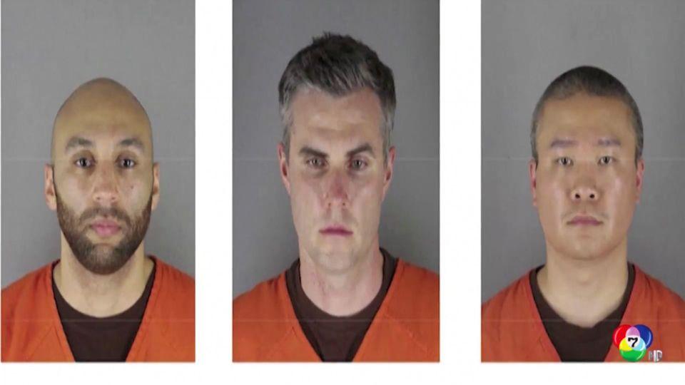 อดีตตำรวจ 3 นายคดี จอร์จ ฟลอยด์ ขึ้นศาลครั้งแรก