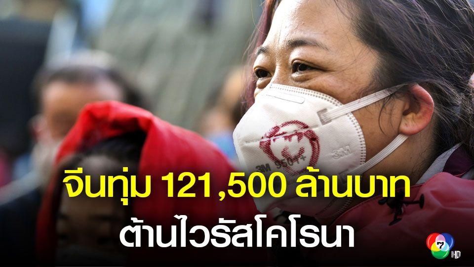 จีนอัดฉีดงบต้านไวรัสโคโรนาเกิน 120,000 ล้านบาทแล้ว