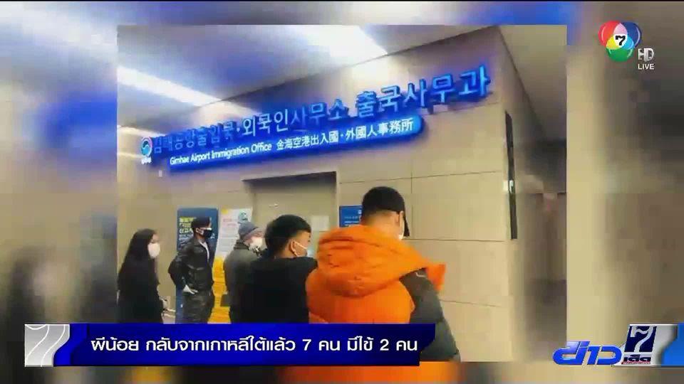 เผยข้อมูล ผีน้อยกลับจากเกาหลีใต้ แล้ว 7 คน ตรวจพบมีไข้ 2 คน