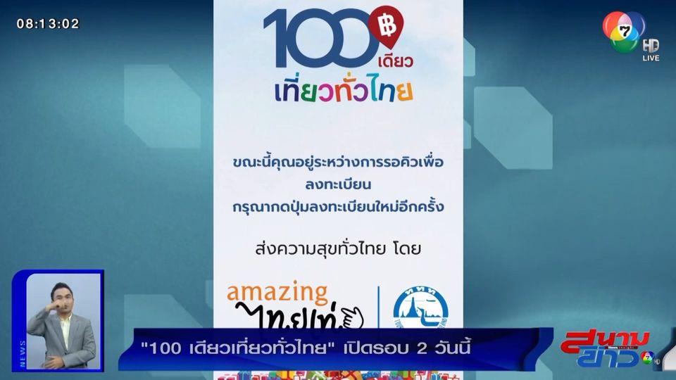 เปิดลงทะเบียนวันนี้ 100 เดียวเที่ยวทั่วไทย รอบ 2 - บ้านดีมีดาวน์