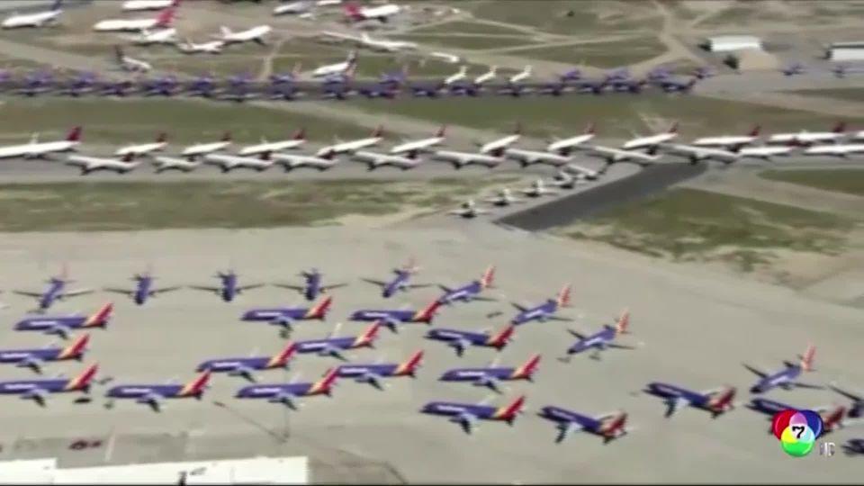 สหรัฐฯ เผยภาพเครื่องบินหลายร้อยลำจอดเรียงราย หลังประเทศต่างๆล็อกดาวน์