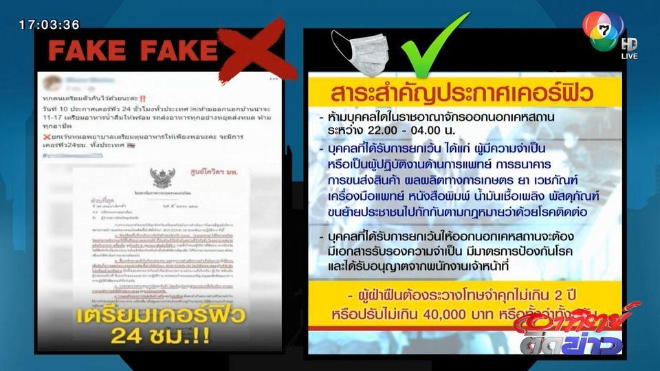 เรื่อง Fake Fake : เคอร์ฟิว 24 ชั่วโมง จริงหรือไม่?