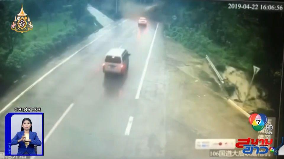 ภาพเป็นข่าว : นาทีเฉียดตาย! รถยนต์วิ่งอยู่บนถนน จู่ๆ ดินถล่ม หวิดถูกทับ
