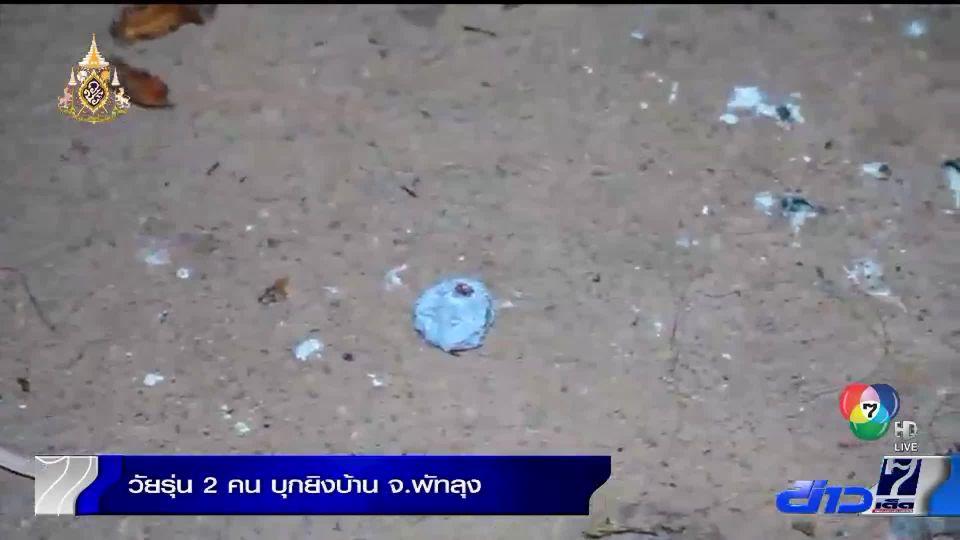 อุกอาจ! 2 วัยรุ่น บุกยิงใส่บ้านพักในพัทลุง กระสุนเกลื่อน คาดปมขัดแย้งภายในบ้าน
