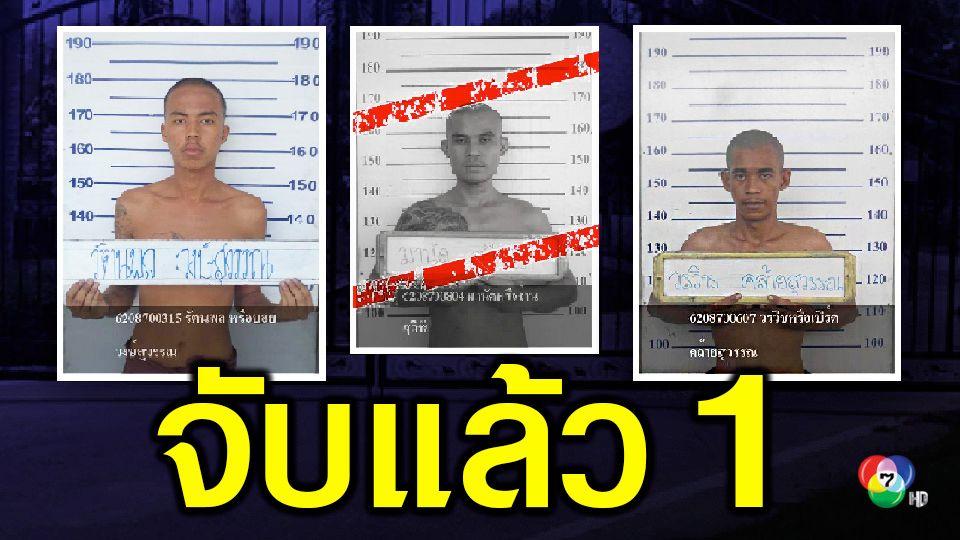 รวบแล้ว 1 ใน 3 นักโทษหนีเรือนจำชั่วคราวเขาไม้แก้ว