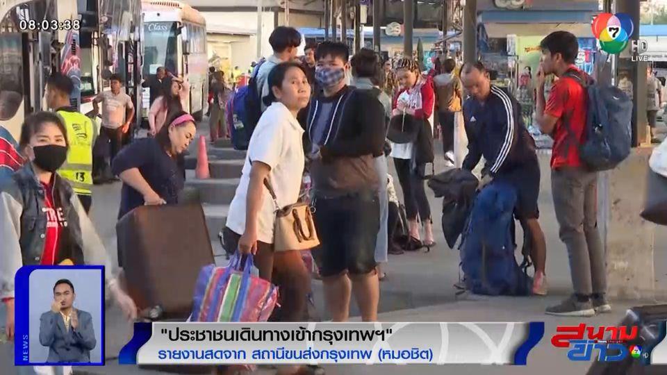 หมอชิต คนแน่นเอี๊ยด! ประชาชนเดินทางเข้ากรุงเทพฯ คาดวันนี้คนกลับมากสุด 1.4 แสนคน