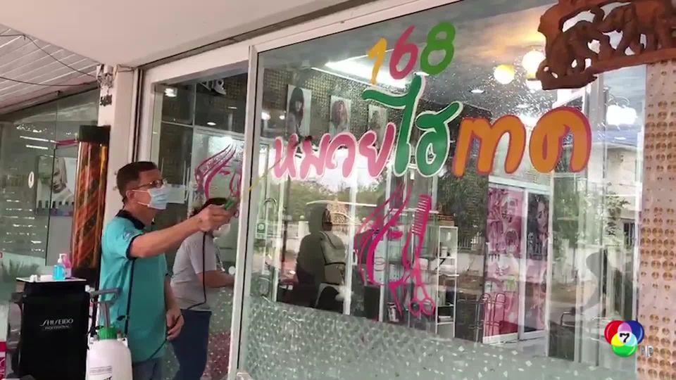 ปิดร้านพ่นยาหลังลูกค้าเพิ่งกลับจากเกาหลีไปใช้บริการเสริมสวย