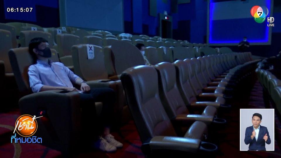 โรงหนังเปิดให้บริการแบบ New Normal ป้องกันโควิด-19