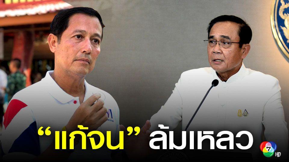 เพื่อไทยโวยรัฐบาลทำนโยบายแก้จนล้มเหลว