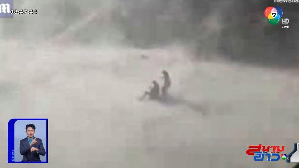 ภาพเป็นข่าว : บราซิลเอาจริง! ขับเฮลิคอปเตอร์ไล่คนออกจากชายหาด
