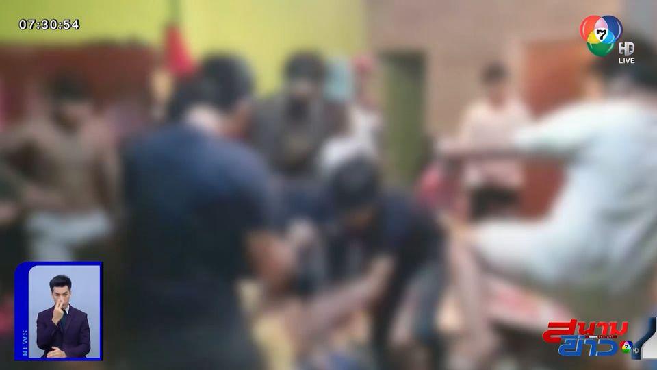 กลุ่มวัยรุ่นนับ 10 คน ฝ่าเคอร์ฟิวรุมกระทืบลูกชายเจ้าของรีสอร์ต สลบคาบ้าน