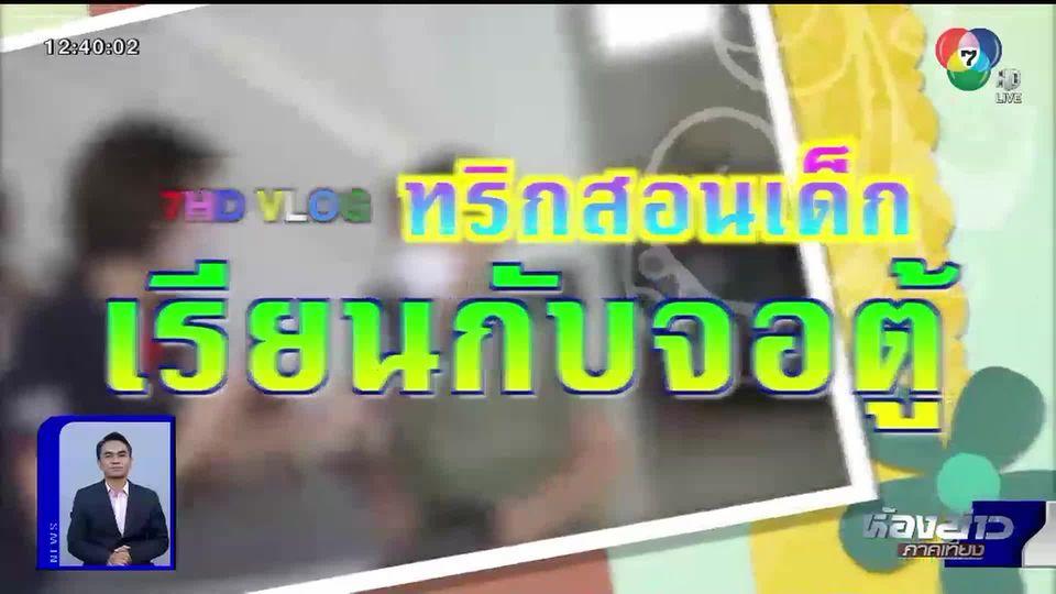 7HD Vlog : ทริกสอนเด็กเรียนกับจอตู้