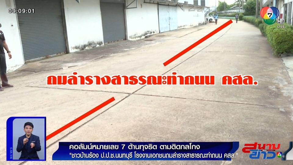 คอลัมน์หมายเลข 7 : ชาวบ้านร้อง ป.ป.ช.นนทบุรี โรงงานเอกชนถมลำรางสาธารณะทำถนน คสล.