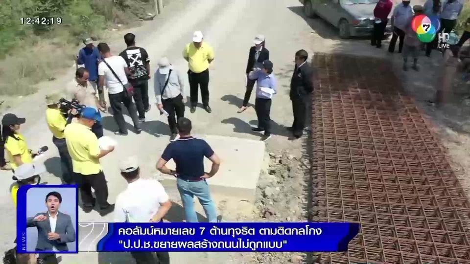 คอลัมน์หมายเลข 7 : ป.ป.ช.ขยายผล สร้างถนนไม่ถูกแบบ จ.นนทบุรี