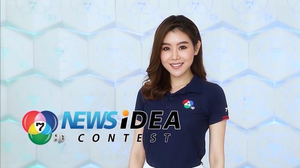 7HD News Idea Contest กิจกรรมประกวดสารคดีเชิงข่าว | บัวบูชา